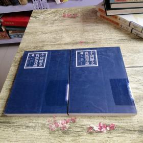 中國歷史典籍導讀(下)