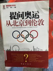(正版18)提問奧運——從北京到倫敦9787505123007