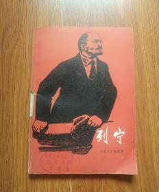 列寧(人民文學出版社出版)長詩。