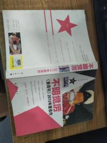 不明覺厲:《新周刊》2013年度佳作
