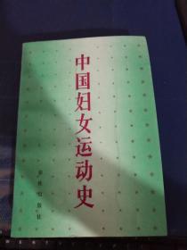 中國婦女運動史