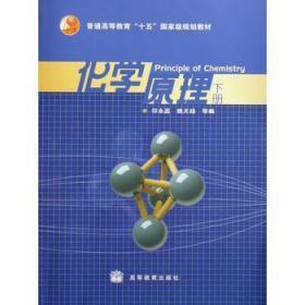 普通高等教育十五國家級規劃教材:化學原理(下冊)
