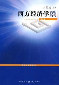 教育部推薦教材:西方經濟學簡明教程(第6版)