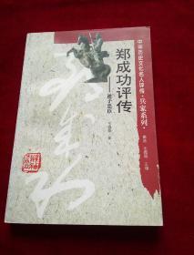 鄭成功評傳――逆子忠臣