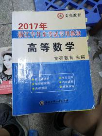 (正版16)2016年浙江專升本考試專用教材 高等數學  9787811402940