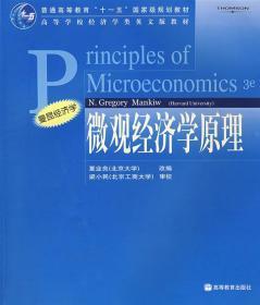 微觀經濟學原理
