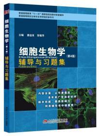 """細胞生物學(第4版)輔導與習題集/普通高等教育""""十一五""""國家級規劃教材配套輔導"""