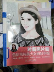 (正版16)對著照片畫:色鉛筆純美少女細致手繪  9787115361134