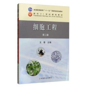 細胞工程(第二版)