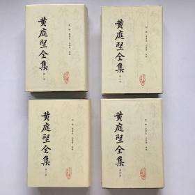 黃庭堅全集 四川大學出版社2001年初版