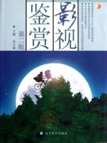 影視鑒賞(第2版)