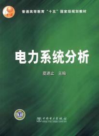 電力系統分析/普通高等教育十五國家級規劃教材