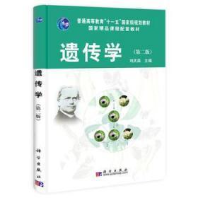 """普通高等教育""""十一五""""國家級規劃教材·國家精品課程配套教材:遺傳學(第二版)"""