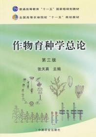 作物育種學總論(第3版)