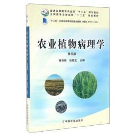 農業植物病理學(第4版)