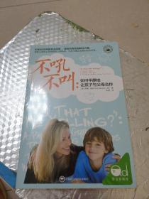 不吼不叫:如何平靜地讓孩子與父母合作