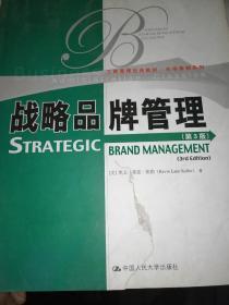 戰略品牌管理