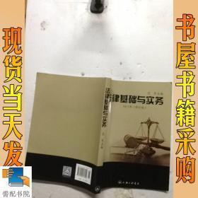 法律基礎與實務  2015年  修訂版
