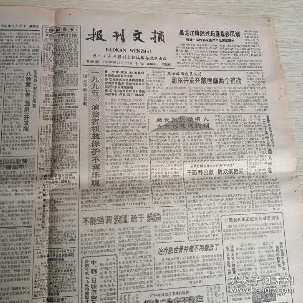 報刊文摘《1996.3.21》