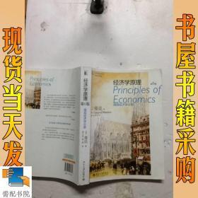 經濟學原理:微觀經濟學分冊(第6版)