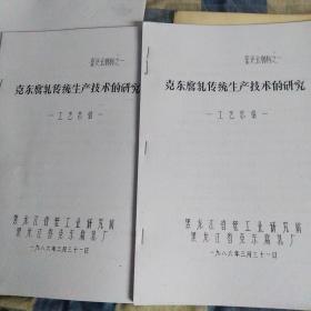 克东腐乳传统生产技术研究~工艺总结1~2,中国名优腐乳技术生产工艺~发酵式克东腐乳制作是~中国腐乳品味的佼佼者,可以百度查询~