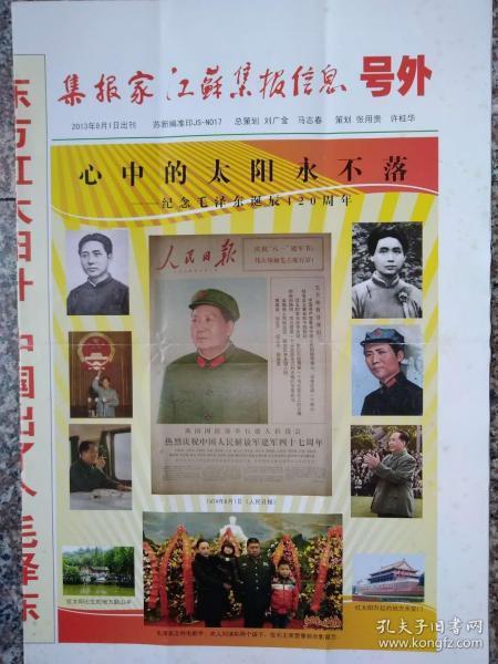 毛主席誕辰120周年號外