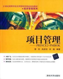 正版 项目管理PRINCE2 PMBOK 21世纪精品 黎亮 肖庆钊