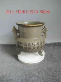 少見宋代官窯刻字瓷爐