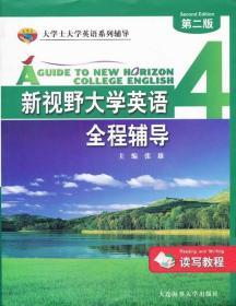 正版新视野大学英语读写教(第二版)程全程辅导4 张雄