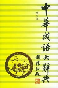 正版中华成语大辞典 向光忠 9787806261132