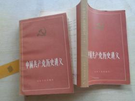 中国共产党历史讲义-上下册