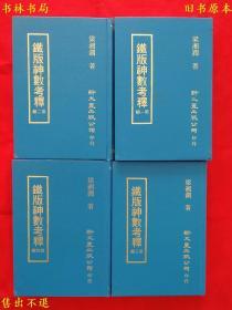 《铁版神数考释》硬壳精装四厚册,(港)梁湘润撰,新文丰出版公司刊本,正版实拍,繁体竖排,品相很好!