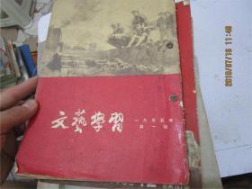 文艺学习(1955年第1-6期,合订本)
