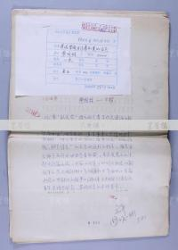 解放军报社社长、少将 黄国柱 1988年致《文学评论》手稿《寻求军旅生活善和美的支点》一份二十六页(39*27cm)HXTX117353