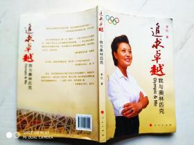 追求卓越:我与奥林匹克
