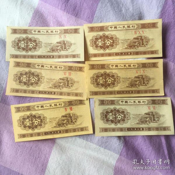 1953年一分紙幣 6張