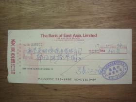 带水印--94年香港东亚银行--支票