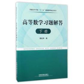 正版高等数学习题解答(下册)籍延坤中国铁道出版社978711