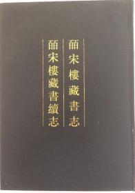 皕宋楼藏书志·皕宋楼藏书续志(清人书目题跋丛刊)上下二册全