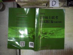 2016年法律硕士联考历年试题汇编  (权威详解版).