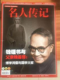 (包郵)名人傳記雜志.2019.07