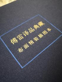傅雷译品典藏(布面精装插图本 套装共10册)