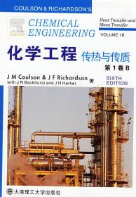 正版化学工程:传热与传质(第1卷B) 库尔森(Coulson M.