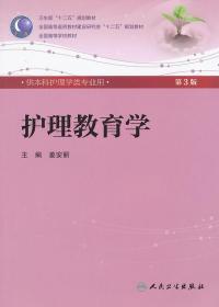 正版护理教育学 第三版第3版第三版 姜安丽 人民卫生 978