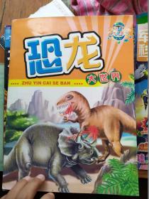 恐龍大世界