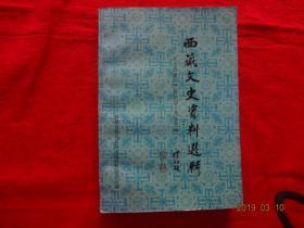 西藏文史資料選輯(紀念西藏和平解放四十周年專輯)