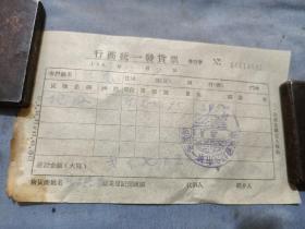 50年代煙臺第一稅務局行商統一發票。15/9