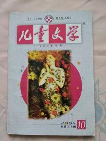 《兒童文學》 2004年第十期  總第318期