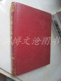 中国百科年鉴1992