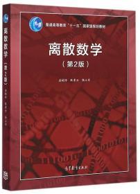 离散数学 第2版 正版  屈婉玲 耿素云 张立昂  9787040419085